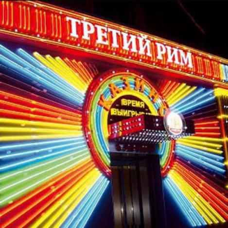третий рим казино донецк